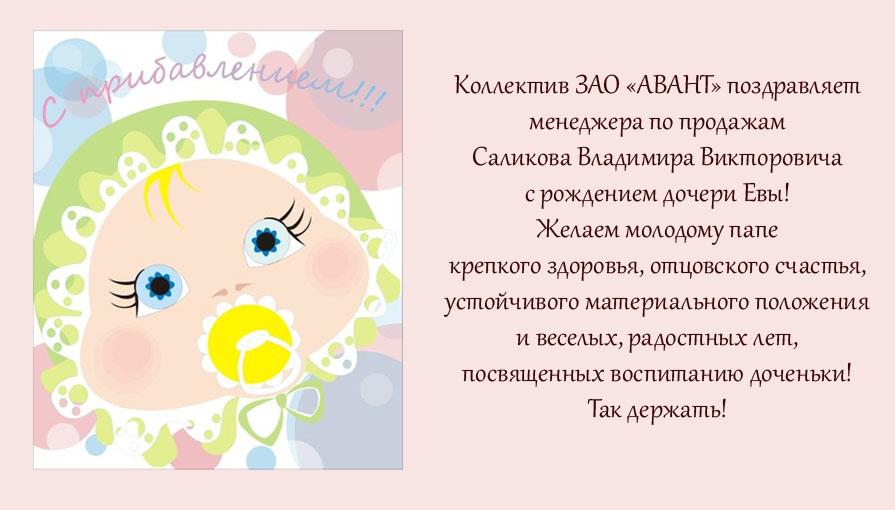 Поздравления с днем рождения родителей ребенка 1 год девочке 58
