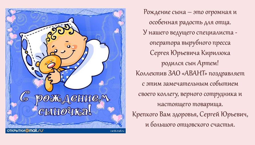 С рождением сыночка поздравления стихи для папы